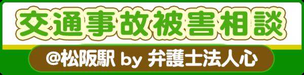 弁護士法人心松阪駅法律事務所