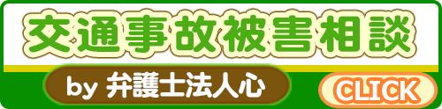弁護士法人心名古屋駅法律事務所